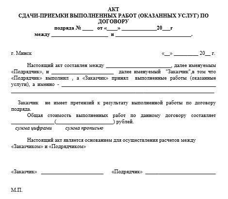 Договор подряда курсовая работа рб 9561