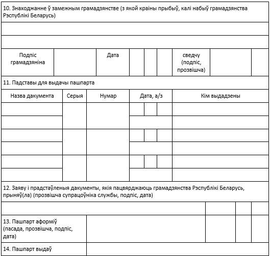 Штраф за утерю паспорта в беларуси